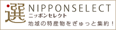 nipponselect