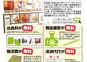 thumbnail of 別添2_EC事業者向け公募チラシ (サイズ縮小版)