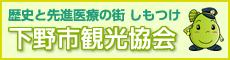 shimotsuke_kanko