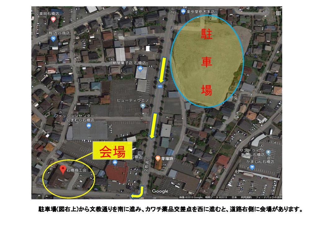 駐車場~会場地図のサムネイル