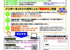 共通商品券2020.告知チラシ校正-6のサムネイル