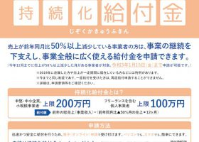leaflet_20200901のサムネイル